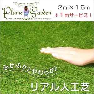 人工芝 高級人工芝ロール30m2 リゾート・ガーデンターフ2m×15m本物の天然芝生そっくりな柔らかい人工の芝生 送料無料|hashibasangyo