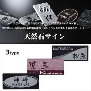 表札 天然石 デザインタイプ 送料無料|hashibasangyo