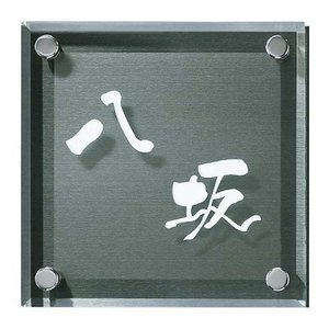 表札 ガラス+ステンレス ファイングラスサイン シカク 送料無料|hashibasangyo