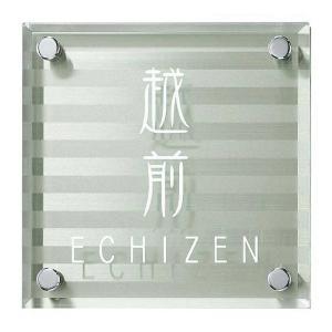 表札 ガラス+ステンレス ファイングラスサイン ライン 送料無料|hashibasangyo