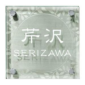 表札 ガラス+ステンレス ファイングラスサイン リーフ 送料無料|hashibasangyo