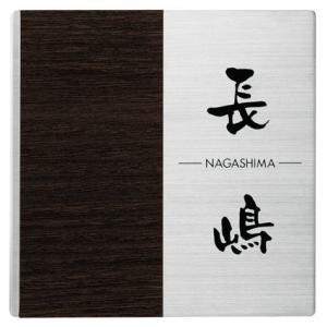 表札 ステンレス表札 グレイン 正方形(縦1) hashibasangyo