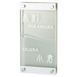 表札  二世帯 ガラス+ステンレスバーチカルSサイン 波 送料無料|hashibasangyo