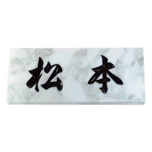 表札 天然石 雲石 ノーマルタイプ hashibasangyo