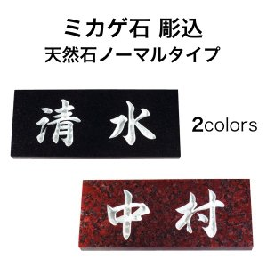 表札 天然石 赤ミカゲ・黒ミカゲ hashibasangyo