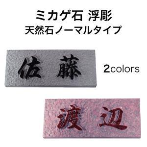 表札 天然石 赤ミカゲ・黒ミカゲ 石浮彫 送料無料 hashibasangyo