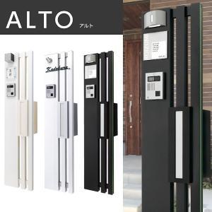 門柱 機能門柱 おしゃれ 門柱 ALTO アルト+ポストセット 玄関に素敵な門柱 郵便ポストや表札、表札灯が取付可能なエクステリア門柱|hashibasangyo