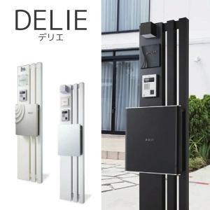 機能門柱 DELIE デリエ 玄関に素敵な門柱 郵便ポストや表札、表札灯が取付可能なエクステリア門柱 送料無料|hashibasangyo