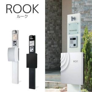 機能門柱 ROOK ルーク 玄関に素敵な門柱 郵便ポストや表札、表札灯が取付可能なエクステリア門柱 送料無料|hashibasangyo