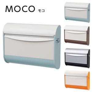 ポスト 郵便ポスト おしゃれ 郵便受け MOCO モコ 玄関に素敵なレターボックス|hashibasangyo