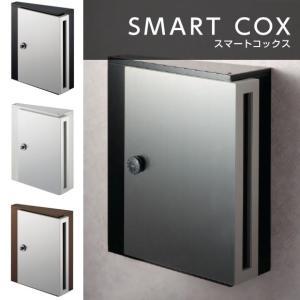 ポスト SMART COX スマートコックス 玄関に素敵なレターボックス|hashibasangyo