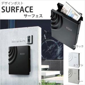 ポスト SURFACE サーフェス 玄関に素敵なレターボックス|hashibasangyo