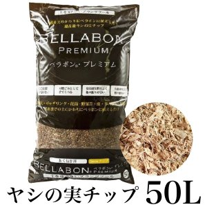 ベラボン・プレミアム 最高級ヤシの実チップ 50リットル|hashibasangyo