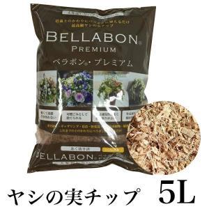 ベラボン・プレミアム 最高級ヤシの実チップ 5リットル|hashibasangyo