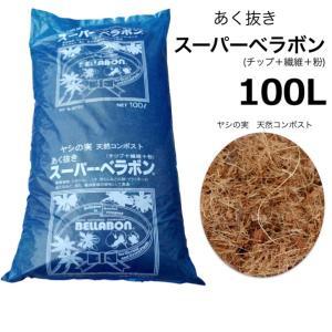 スーパーベラボン あく抜きヤシの実天然コンポスト 100リットル|hashibasangyo