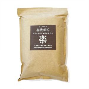 有機肥料・有機肥料  楽(らく) 1kg|hashibasangyo