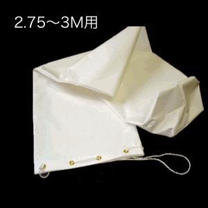 パラソル収納袋 2.75m用 送料無料|hashibasangyo