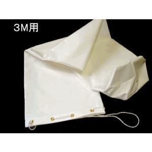 パラソル収納袋 3m用 送料無料|hashibasangyo