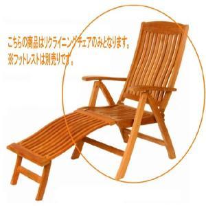 ガーデンチェアチーク材リクライニングチェアー(オイル加工なし)|hashibasangyo
