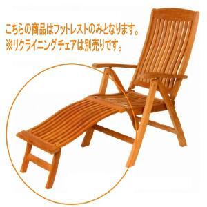 ガーデンチェア チーク材リクライニングチェアー取付用フットレスト(オイル加工なし)|hashibasangyo