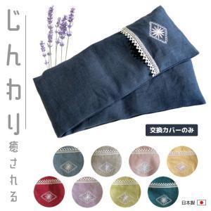 ショルダーピロー ネックウォーマー カバー付 オーガニック 自然素材 ネックピロー かわいい 肩こり 冷え リラックス デスクワーク|hashibasangyo