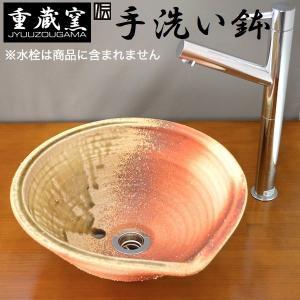 重蔵窯の手洗い鉢 信楽焼のボウル-19950|hashibasangyo