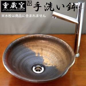 重蔵窯の手洗い鉢 信楽焼のボウル-21000|hashibasangyo