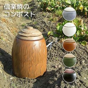 コンポスト おしゃれ 容器 屋外 陶器 どんぐりS 信楽焼 コ生ごみ堆肥化容器 エコライフ hashibasangyo