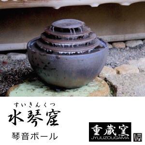 いぶし銀の水琴窟(すいきんくつ) 琴音-ことね-ボール 送料無料|hashibasangyo