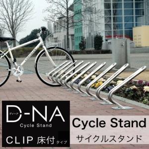 サイクルスタンド D-NA CLIP(ディーナ クリップ)床付けタイプ 駐輪場向け自転車スタンド|hashibasangyo