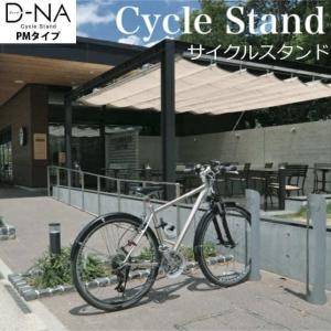 サイクルスタンド D-NA PM(ディーナ)円柱タイプ 駐輪場向け自転車スタンド送料無料|hashibasangyo