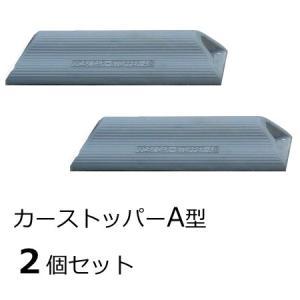 カーストッパーA型 パーキングブロック 駐車場向けのタイヤ止め(車止め)2個+接着剤セット 送料無料|hashibasangyo