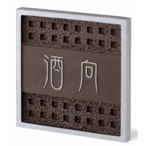 表札 アルミ鋳物表札 CA-26 送料無料|hashibasangyo