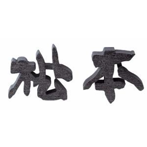 表札 アルミ鋳物文字 CW-1 (基本2文字) 送料無料|hashibasangyo