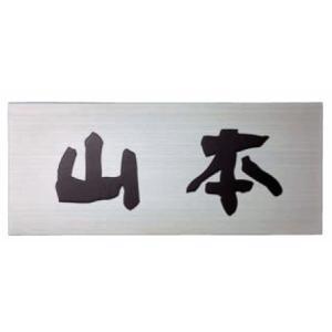 表札 ステンレスHL ライトプレート ME-1 hashibasangyo