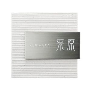 表札 ステンレスHL+タイル MP-11焼き物表札 送料無料 hashibasangyo