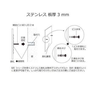 表札 ステンレス製 ファイン表札 MS-77 送料無料|hashibasangyo|03