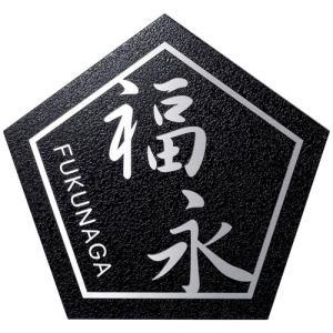 表札 ステンレス製 ファイン表札 MS-76 送料無料|hashibasangyo