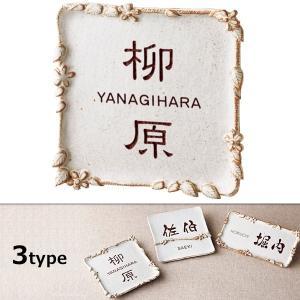 表札 陶芸作家の手作り表札 セラミックTA-71 送料無料|hashibasangyo