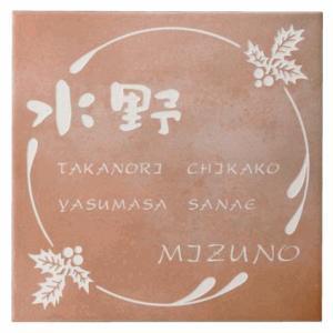 表札 タイル表札 TL-2 テラコッタ風|hashibasangyo