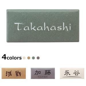 表札 素焼き陶器 TN-11|hashibasangyo