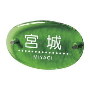 おしゃれ 表札 琉球ガラス表札 ラウンドノーマル GX-108(オーダーメイド) hashibasangyo