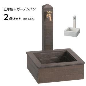 立水栓 モ・エット 外流しユニット・モエット 送料無料|hashibasangyo
