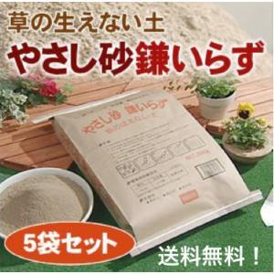 やさし砂鎌いらず 5袋セット 草のはえない土 雑草防止の固まる土 |hashibasangyo
