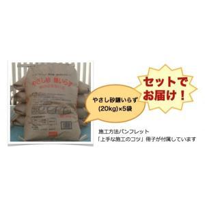 やさし砂鎌いらず 5袋セット 草のはえない土 雑草防止の固まる土 |hashibasangyo|03
