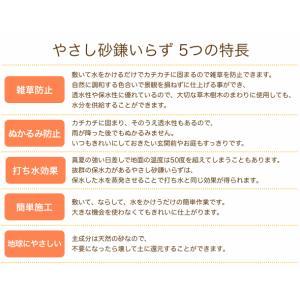 やさし砂鎌いらず 5袋セット 草のはえない土 雑草防止の固まる土 |hashibasangyo|04
