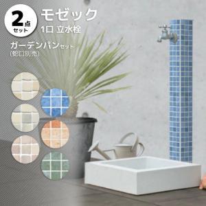 立水栓 モゼック+パンセット モザイクタイルの外流し ガーデン向け水栓柱ユニット 送料無料|hashibasangyo