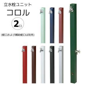 立水栓 コロル 補助蛇口配管 ガーデンに素敵な水栓柱 送料無料|hashibasangyo