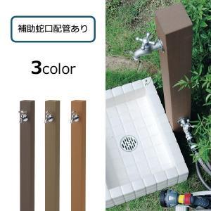 立水栓ユニット レヴウッドタイプ 補助蛇口配管あり 送料無料|hashibasangyo