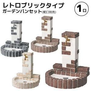 立水栓ユニット レトロブリックタイプ 補助蛇口配管なし 送料無料|hashibasangyo